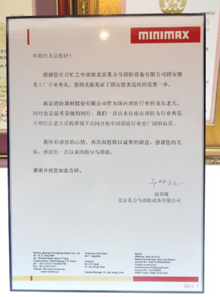 北京美力马公司感谢信