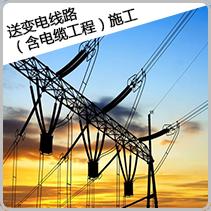 送变电线路(含电缆工程)施工