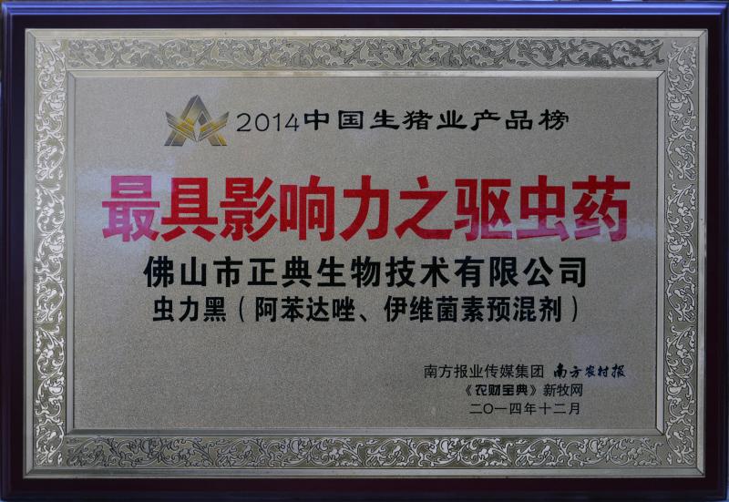 2014中国生猪业产品榜-最具影响力之驱虫药-虫力黑