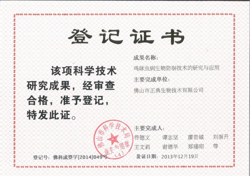 佛山科学技术研究成果登记证书(鸡球虫病生物防制技术的研究与应用)