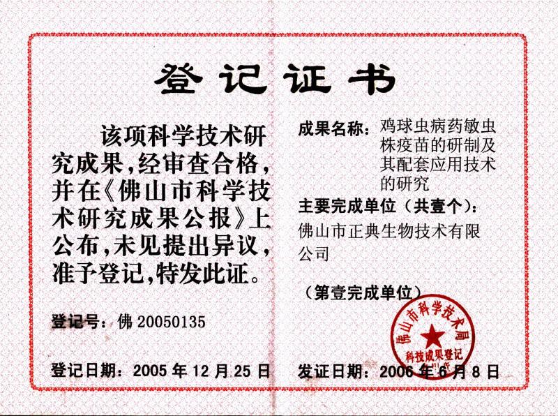 佛山科学技术研究成果登记证书(球苗)