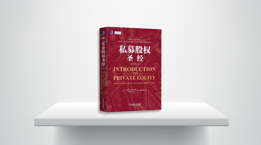 《私募股权圣经(原书第2版)》