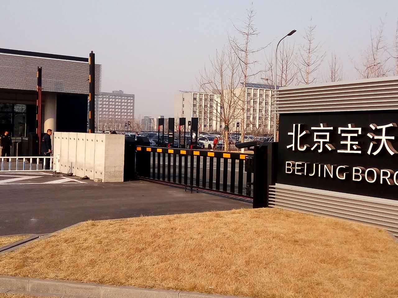 祝贺宝沃汽车公司在北京京红谷实业发展有限公司进行空降门,通道闸
