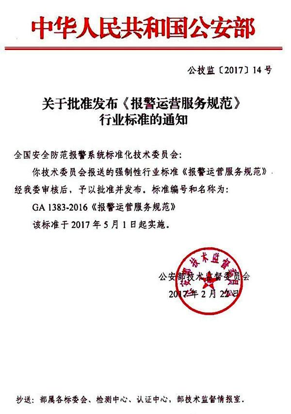 《报警运营服务规范》行业标准批准发布 5月正式实施