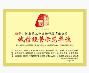 2017年诚信经营示范单位