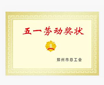 """2016年""""五一劳动奖状"""""""