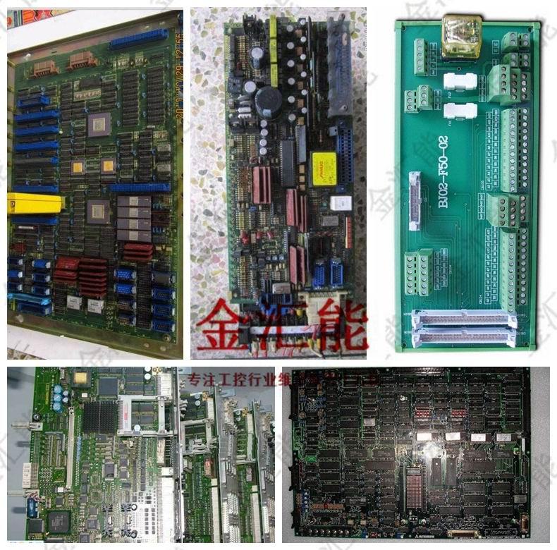常修数控系统电路板品牌有:发那科系统(FANUC)、西门子(Siemens)系统、三菱(Mitsubishi)、天田(AMADA)系统、大宇(DAWOOD)系统、大森数控系统、宝元系统、凯恩帝数控系统、广数数控系统、台中精机、台湾永进、东台精机、友嘉、福裕等维修。 常修数控系统电路板包括:数控铣床、数控车床、数控钻床、数控磨床、数控火焰切割机、数控折弯机、数控激光切割机、数控自动焊接机、CNC、电火花机、线切割机、超声波探伤仪、X射线探伤仪等电路板维修。  维修热线:4