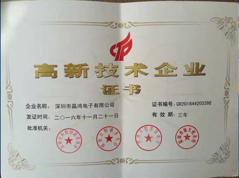 2016年11月获得高新技术企业资格证书
