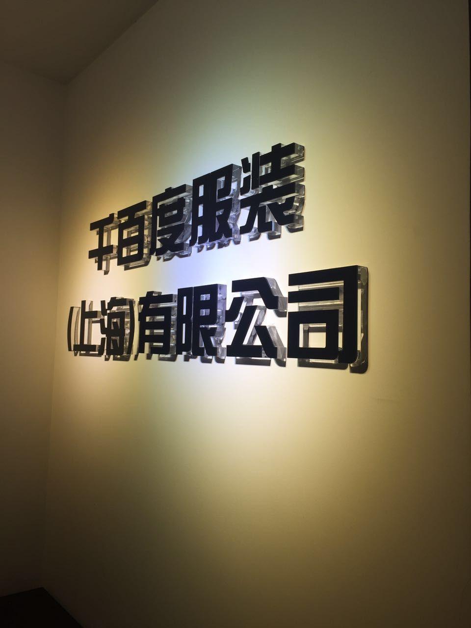 千百度服装上海分公司成立