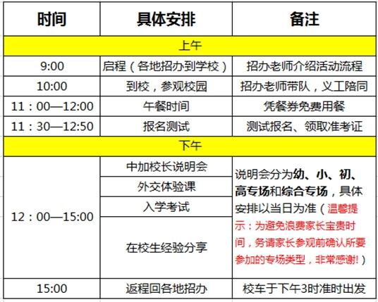6月18日中加枫华将召开大型校园开放日活动,抓紧报名!