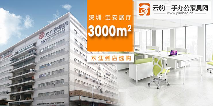 合步二手办公家具网深圳第二家线下展厅即将开业,送100万创业礼包!