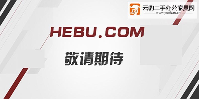 合步二手办公家具网强势拿下Hebu.com,收购的不只是一个域名