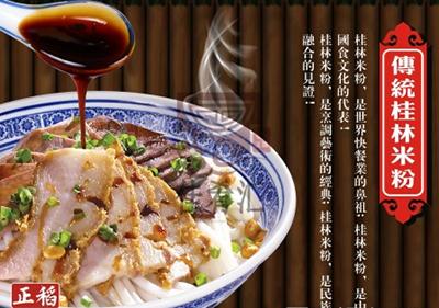 武汉桂林米粉培训班 包教包会—武汉佳肴汇特色小吃培训