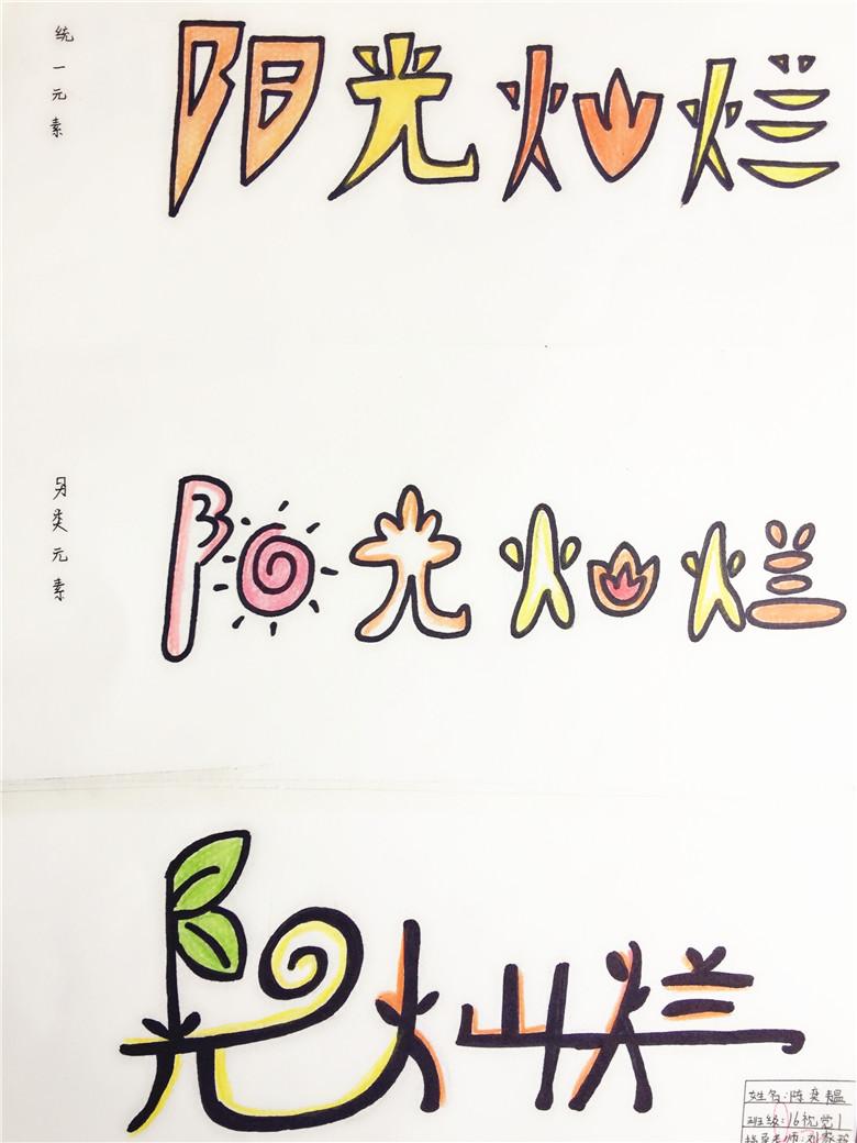 深圳市携创技工学校学生字体设计出新意