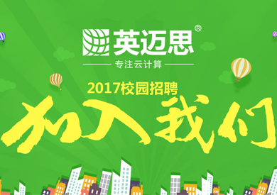 【官方】不负青春不负梦 | 英迈思2017年校园招聘正式开启啦!