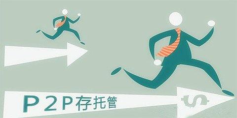 【焦点】晓风网贷已成功助力十余家平台上线银行资金存管