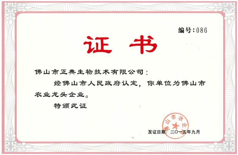 佛山市农业龙头企业证书[086]
