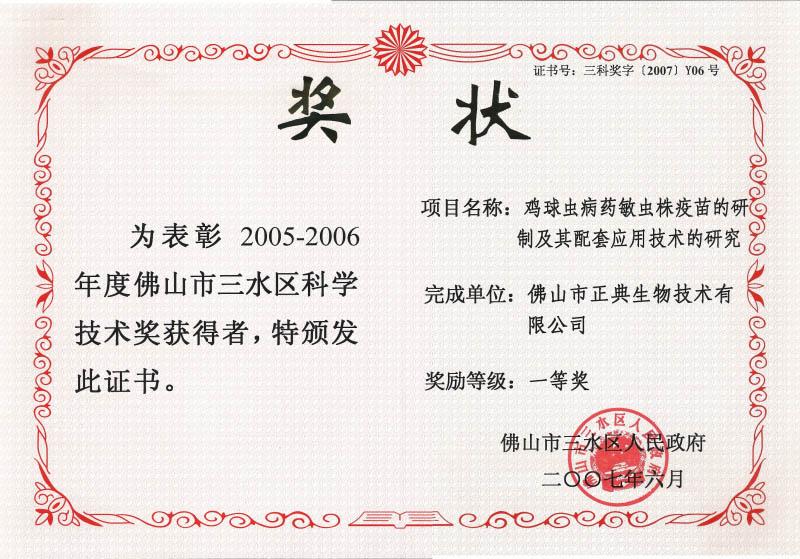 三水区科学技术1等奖(球苗)