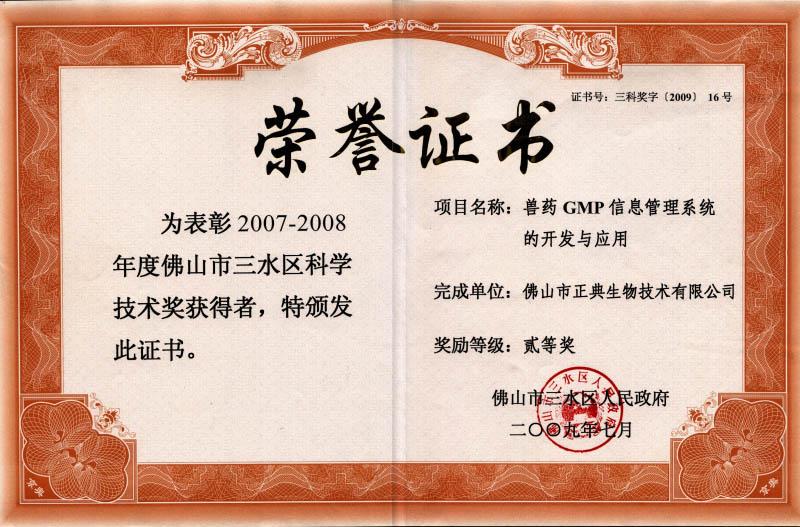 三水区科学技术2等奖(GMP系统)
