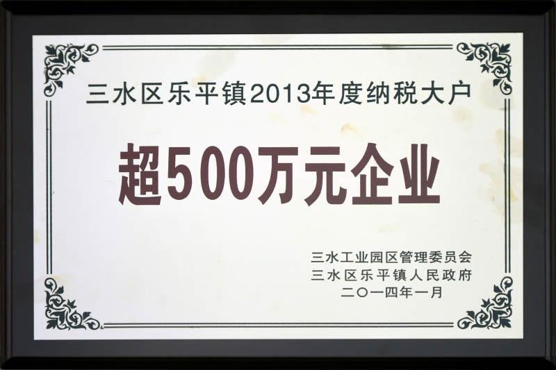 三水区乐平镇纳税大户-超500万元企业-2013