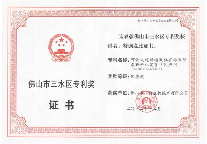 三水区专利奖证书(增氧机)