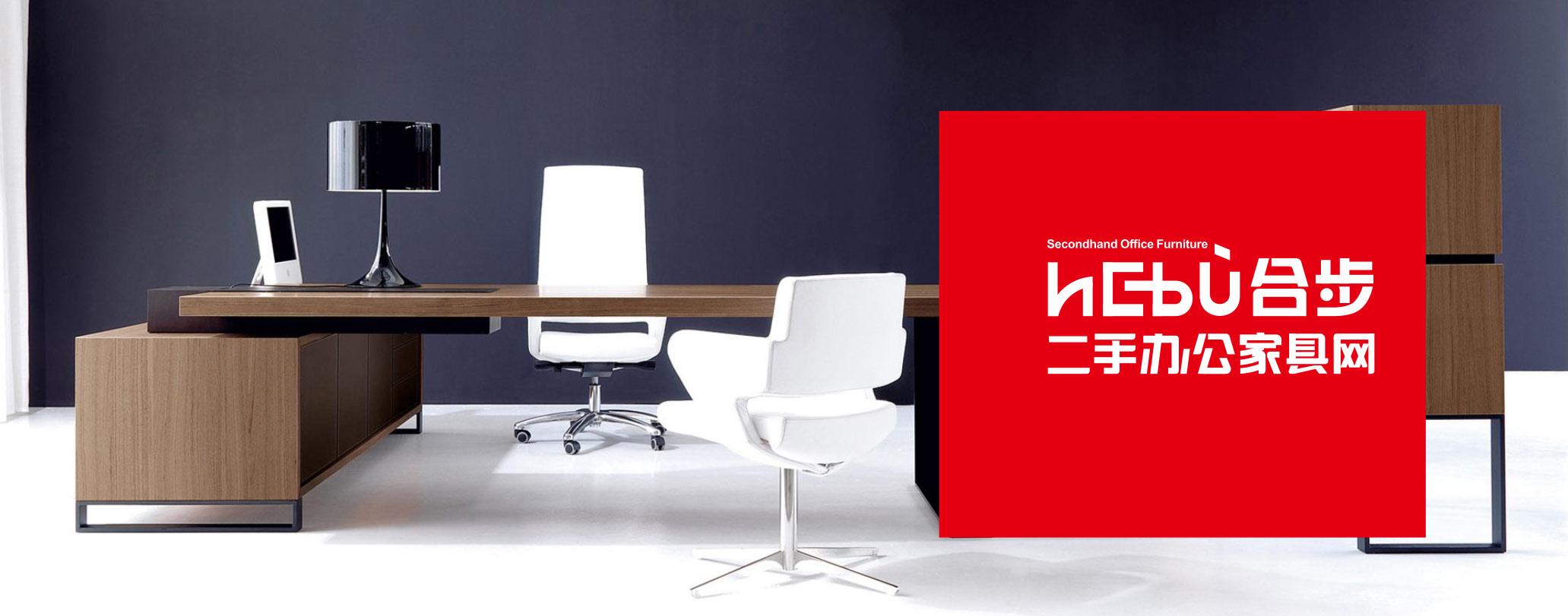 【品牌升级】云豹二手办公家具网正式更名为合步二手办公家具网(HEBU.COM)
