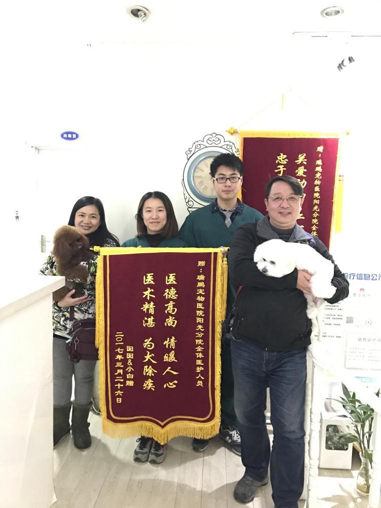 瑞鹏宠物医院全国连锁上市公司品质保证图片