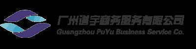 积分入户,广州谱宇商务服务有限公司