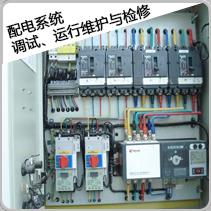 配电零碎调试、运转维护与检验