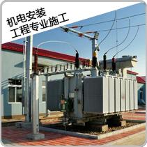 机电装置工程专业施工