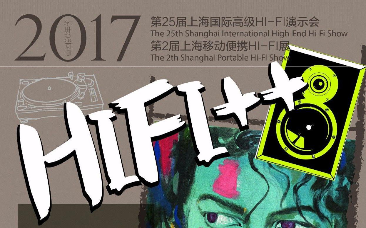 MPS将参展第二十五届上海高级HIFI演示会(SIAV)