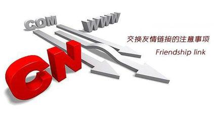 友情链接交换应该注意哪些事项呢