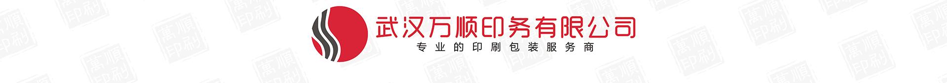 武汉画册印刷_武汉万顺印刷有限公司