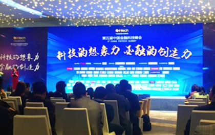 【焦点】科技改变金融  晓风总经理韩建宇受邀出席第五届中国金融科技峰会