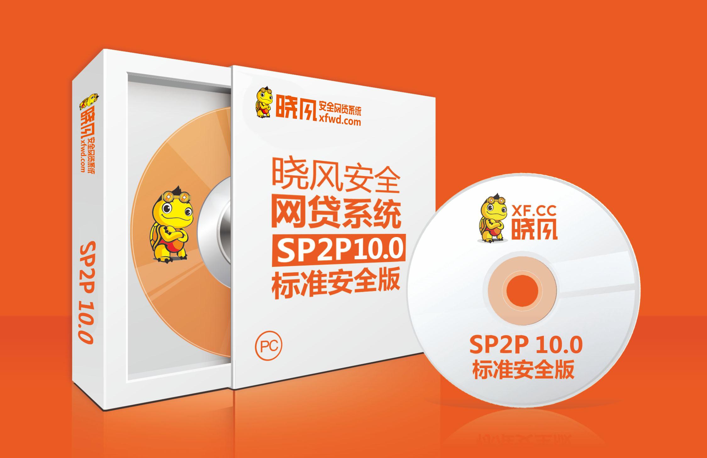 网贷系统SP2P10.0 标准安全版