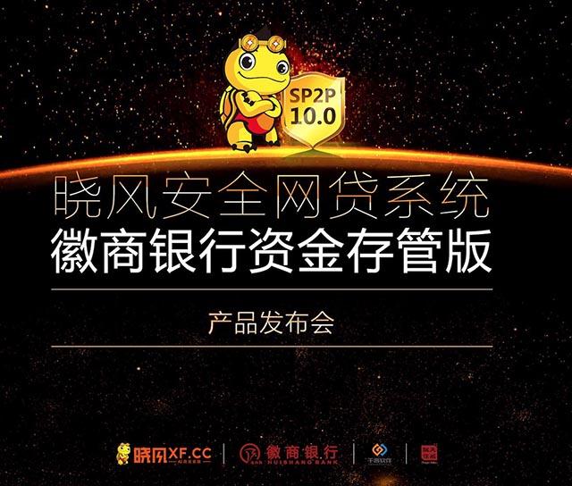 【焦点】距离晓风SP2P10.0(徽商银行资金存管版)产品发布会仅剩1天