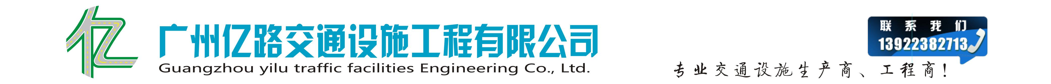 广州亿路交通设施工程有限公司