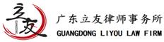 广东律师事务所-广东立友律师事务所