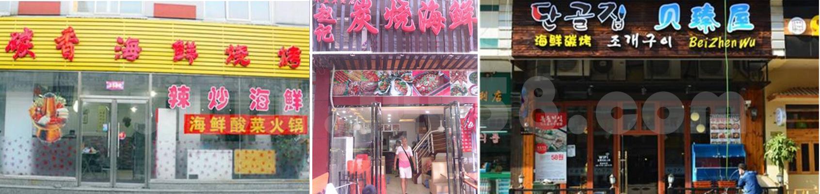 武汉佳肴汇烤海鲜培训班,武昌哪里可以学烤海鲜