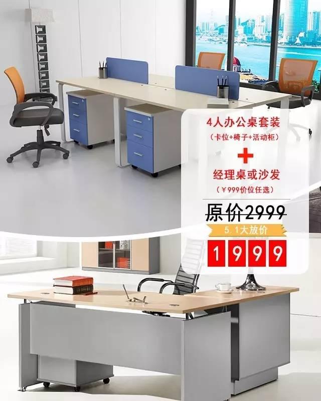 合步二手办公家具网——创业家具套餐节省50%成本