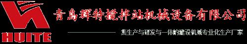 青岛辉特重工有限公司