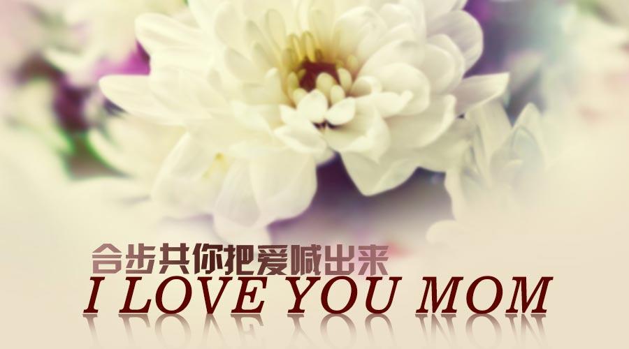 【合步母亲节感恩篇】感谢您一生眷顾无言的爱