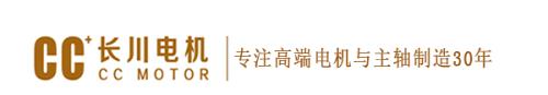 海阳市长川电机有限公司