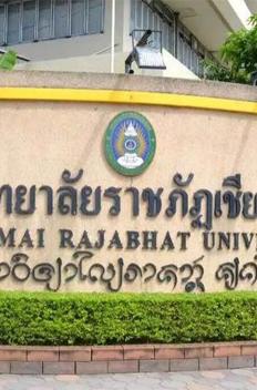 赴泰国公立学国际汉语对外汉语教师