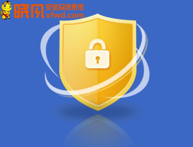 【焦点】晓风安全网贷系统,强大的技术和完善的服务,打造网贷安全网