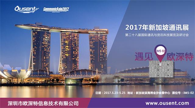 2017新加坡展,遇见欧深特!