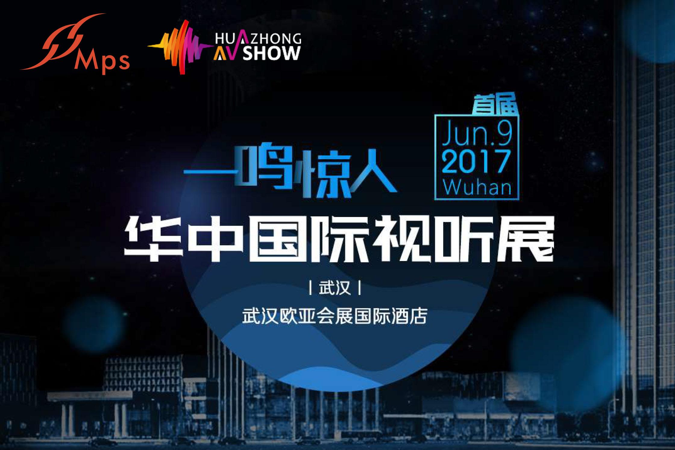 一鸣惊人!台湾MPS · 2017华中国际视听展