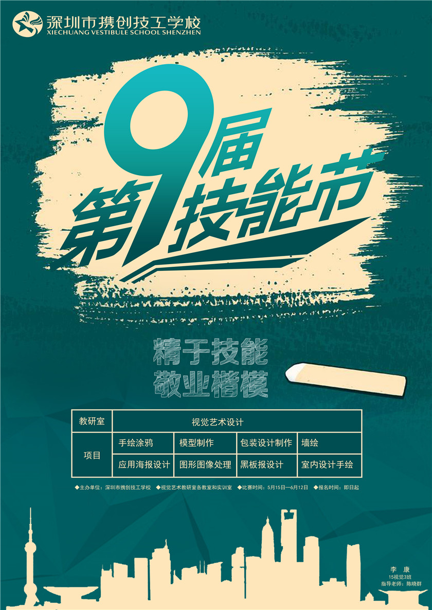 携创技工学校积极开展文化节宣传海报设计大赛
