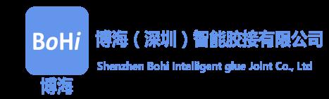 博海深圳智能胶接有限公司