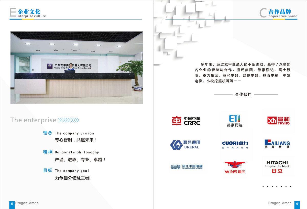 2017-06-15 龙甲奥通机器人简介画册 国内首条热浸镀锌机器人自动化生产线即将试运行投产